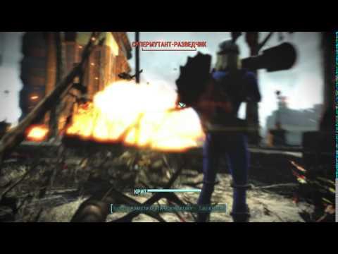 Самая красивая и короткая перестрелка в Fallout 4!!!!
