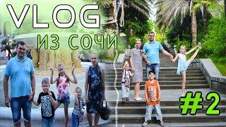 видео Отдых в Сочи с маленьким ребенком: питание и развлечения