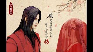 少年锦衣卫|云九互换身份| 皇子段云x义盗阿九| 倾城一笑|The Young Imperial Guards