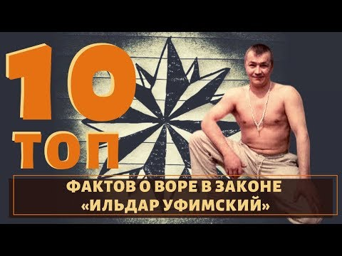 """Коронован в 23 года, смотрел за Уфой. ТОП 10 фактов о воре в законе """"Ильдар Уфимский""""!"""