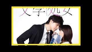 Sonar Pocketが森川葵 × 城田優「文学処女」主題歌提供、OPテーマはSFM...