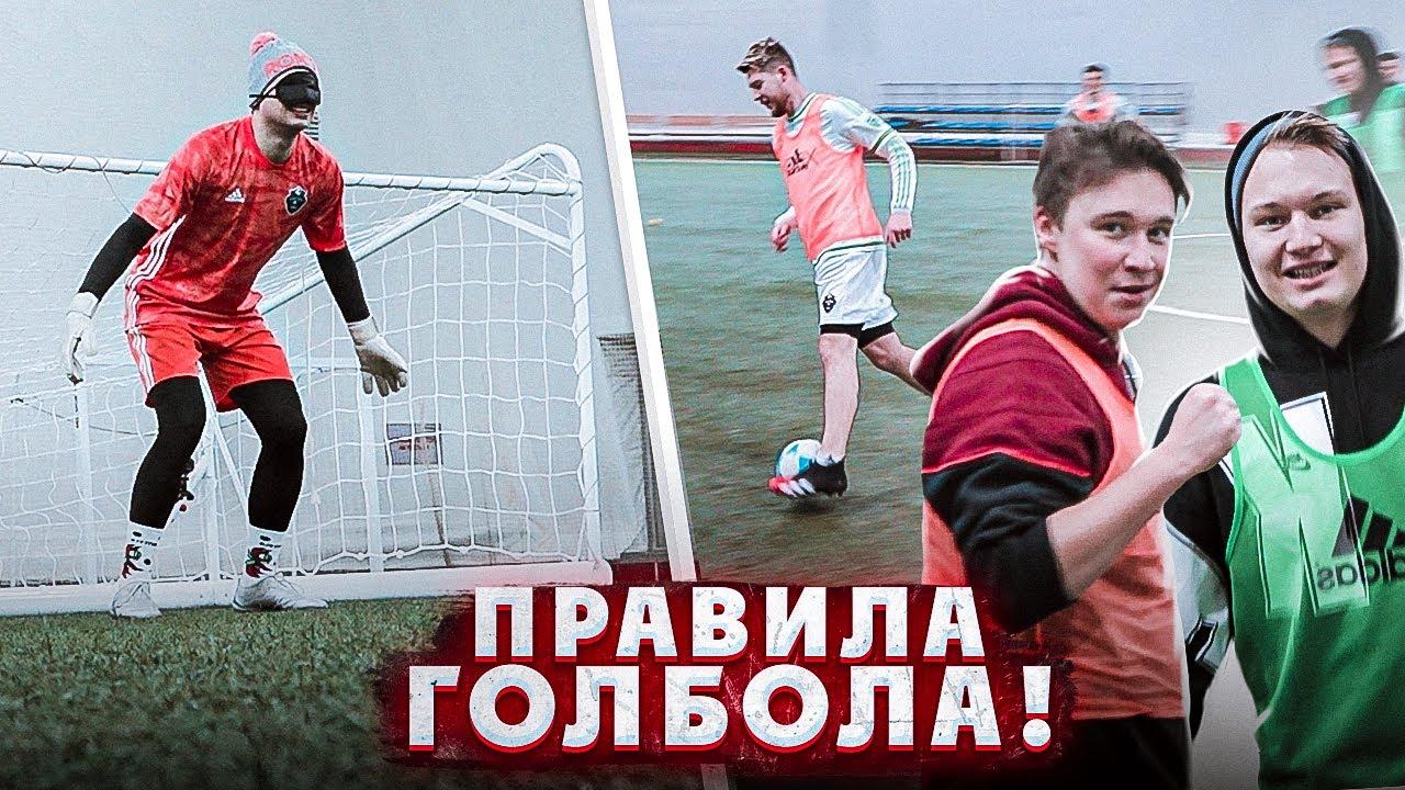 Играем в футбол ВСЛЕПУЮ! / по правилам