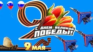💥9 МАЯ ДЕНЬ ПОБЕДЫ💥Красивое поздравление с Днем Победы 9 мая 💥