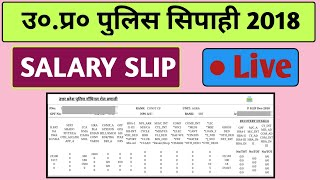 UP Police Constable Salary 2018 | UP Police salary 2018 | UP Police Constable Salary