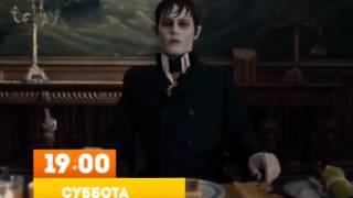 """""""Мрачные тени"""" Тима Бертона на 31 канале"""