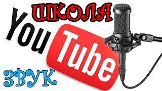 Звук (Микрофоны, Запись) - Школа YouTube(Всем хай, дорогие друзья! В первом выпуске