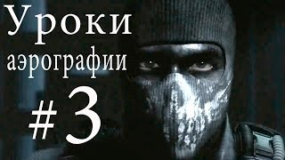 Аэрография на авто ч.3/3 Call of Duty Ghosts. Уроки аэрографии. Дмитрий осокин