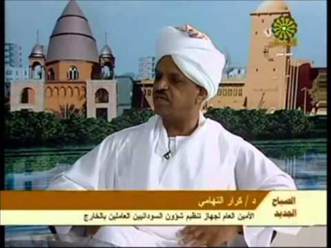 د.كرار التهامي في حديث عن السودانيين بالخارج
