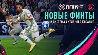 FIFA 19 - Новые финты и система активного касания