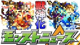 モンストニュース[12/16]あの火水キャラが獣神化&上方修正もあるよ! thumbnail