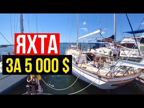 Яхта для кругосветки за 5000 долларов. Обзор яхты.  Майами | США