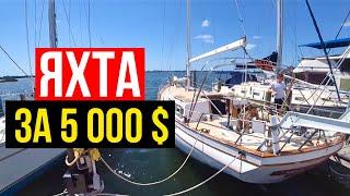 Яхта для кругосветки за 5000 долларов. Обзор. Майами. США [2019] 28