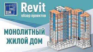 Revit Structure. Обзор проекта монолитных конструкций. Сast-in-place constructions in Revit