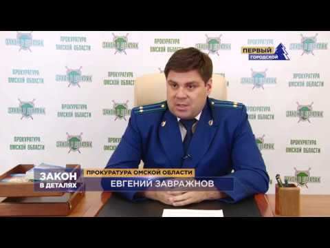 Закон в деталях эфир от 12 01 2019 (Служба в органах прокуратуры РФ)