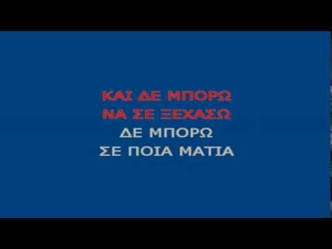 ΚΑΙ ΔΕΝ ΜΠΟΡΩ-ΝΟΤΗΣ ΣΦΑΚΙΑΝΑΚΗΣ_karaoke by noulis