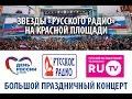 Те100стерон Это не женщина День России Красная Площадь mp3