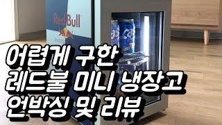 [리뷰] 레드불 미니 냉장고 언박싱 및 리뷰 (2종 비…