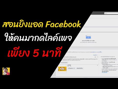 สอนยิงแอด Facebook ads 2020 ให้คนมากดไลค์เพจ เพียง 5 นาที