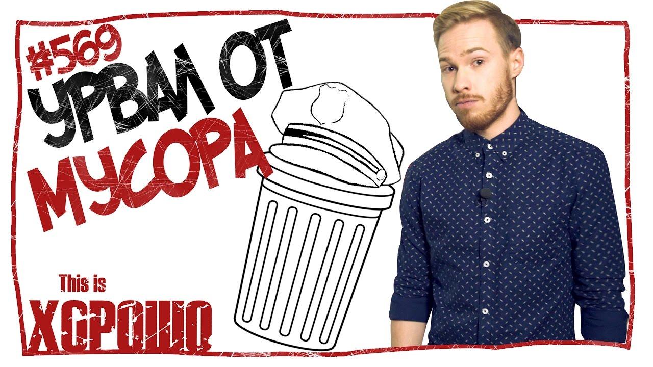 This is Хорошо-Урвал от мусора. #569