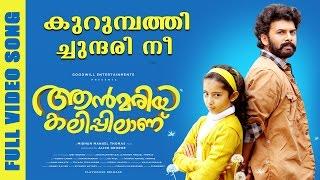 Ann Maria Kalippilaanu |  Video Song | Kurumbathi Chundari Nee | Sunny Wayne &  Sara Arjun