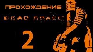 Dead Space - Прохождение - Пути назад нет [#2]