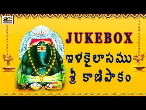 Lord Ganesh Songs - Ela Kailasam Sri Kanipakam - JUKEBOX - Sri Matha Entertainment