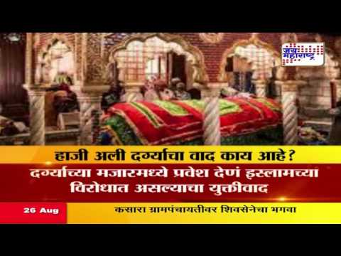 What is Haji Ali dargah issue?