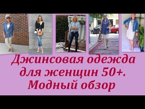 Джинсовая одежда для женщин 50+. Модный обзор