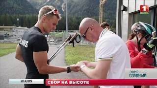Подготовка белорусской сборной по биатлону к сезону. Главный эфир