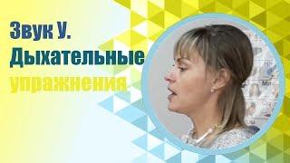 Звук У.  Упражнения для развития речи у детей с разными нарушениями  речи