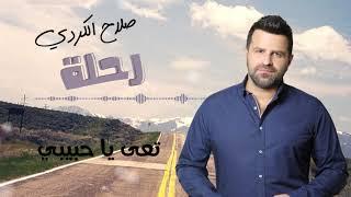 Salah Kurdi - Ta3a Ya Habibi | صلاح الكردي  - تعا يا حبيبي