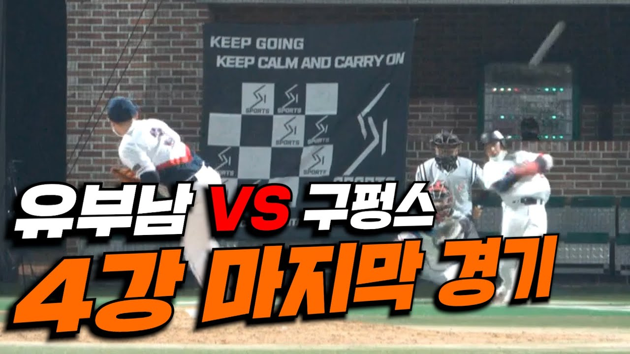 루디프로젝트배 성대환tv 야구 토너먼트 대회 결승으로 가는 4강 마지막 경기!