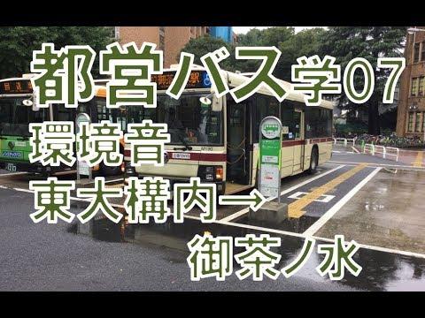 【環境音】都営バス:学07東大構内→御茶ノ水駅前:Bureau of Transportation. Tokyo Metropolitan Government.