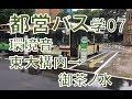 【環境音】都営バス:学07東大構内→御茶ノ水駅前:Bureau of Transportation. Tokyo M…