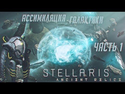 [Stellaris][Прохождение Ч.1]Активация протоколов ассимиляции галактики 🤖