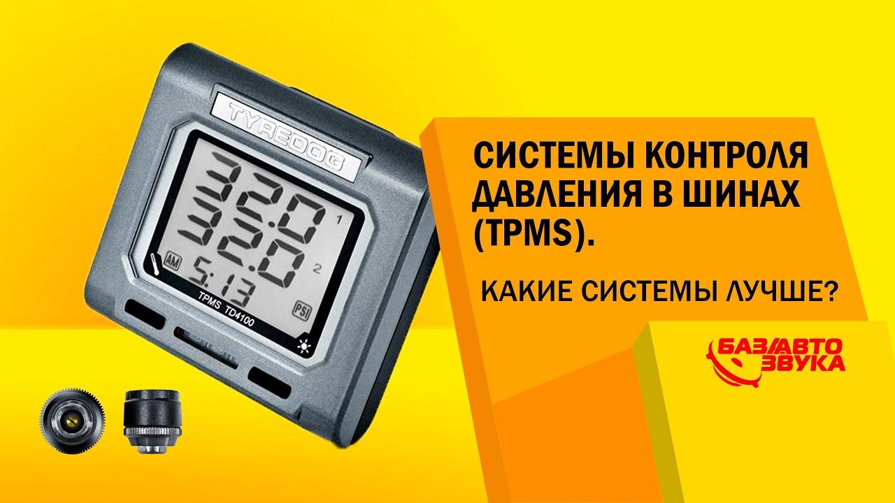 Системы контроля давления в шинах (TPMS). Какие системы лучше? Как они работают? Обзор avtozvuk.ua