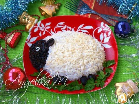 салат овечка пошаговый рецепт