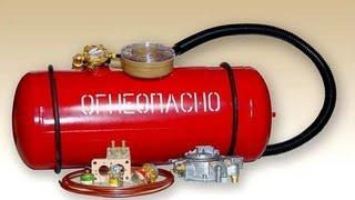 Газовое оборудование в авто(, 2012-09-10T09:42:19.000Z)