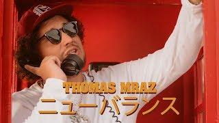 Смотреть клип Thomas Mraz - Новый Баланс