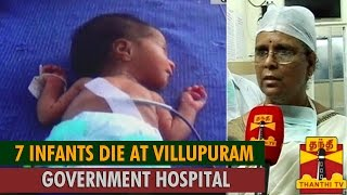 7 Infants Die at Villupuram Government Hospital…