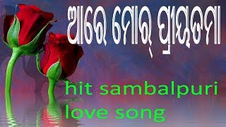 super hit sambalpuri song are mor priya tama sad by santanu sahu love song