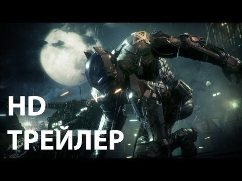Batman: Arkham Knight Русский трейлер (2015)