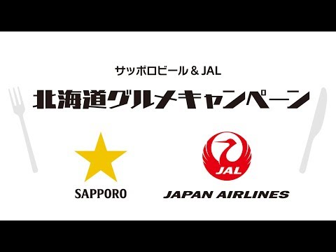 サッポロビール&JAL 北海道グルメキャンペーン