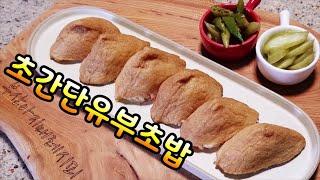 유부초밥~냉장고 야채이용 초간단 유부초밥 만들기~한끼식…