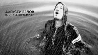 Смотреть клип Алексей Белов - Не Отпускай Моей Руки
