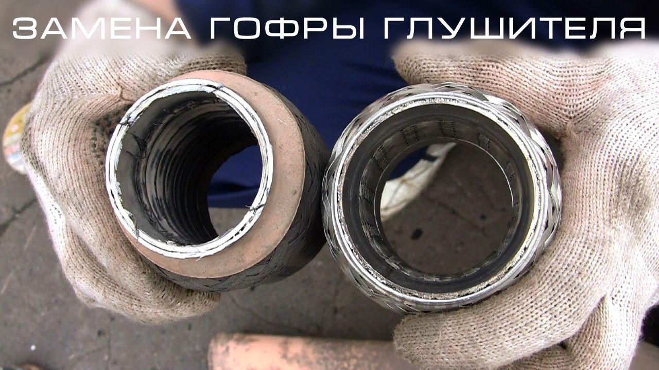 Замена гофры глушителя Шевроле Лачетти Exhaust flex pipe .