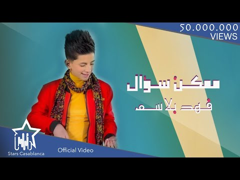 فهد بلاسم - ممكن سؤال (حصرياً) | 2020 | (Fahd Balsam - Mumkin Sual (Exclusive