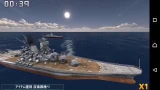 クロニクル オブ ウォーシップをやってみた3D海戦スマホゲームアプリchronicle  of  Warship