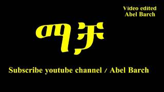 Abraham Gebremedhin Macha ማቻ new music 2014   YouTube