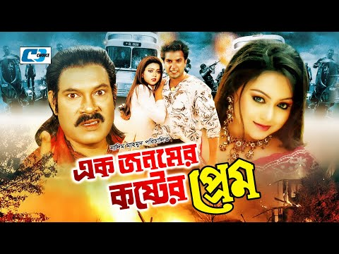 Ek Jonomer Koster Prem | Bangla Full Movie | Saif Khan | Nodi | Shopna